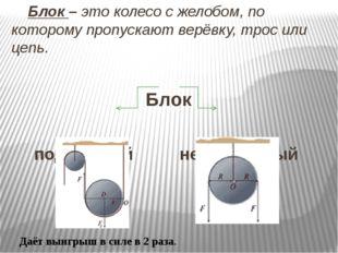 Блок – это колесо с желобом, по которому пропускают верёвку, трос или цепь.