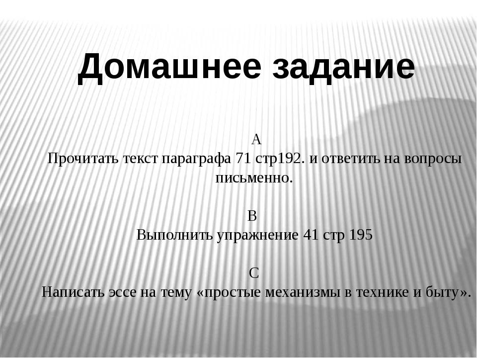 А Прочитать текст параграфа 71 стр192. и ответить на вопросы письменно. В Вы...