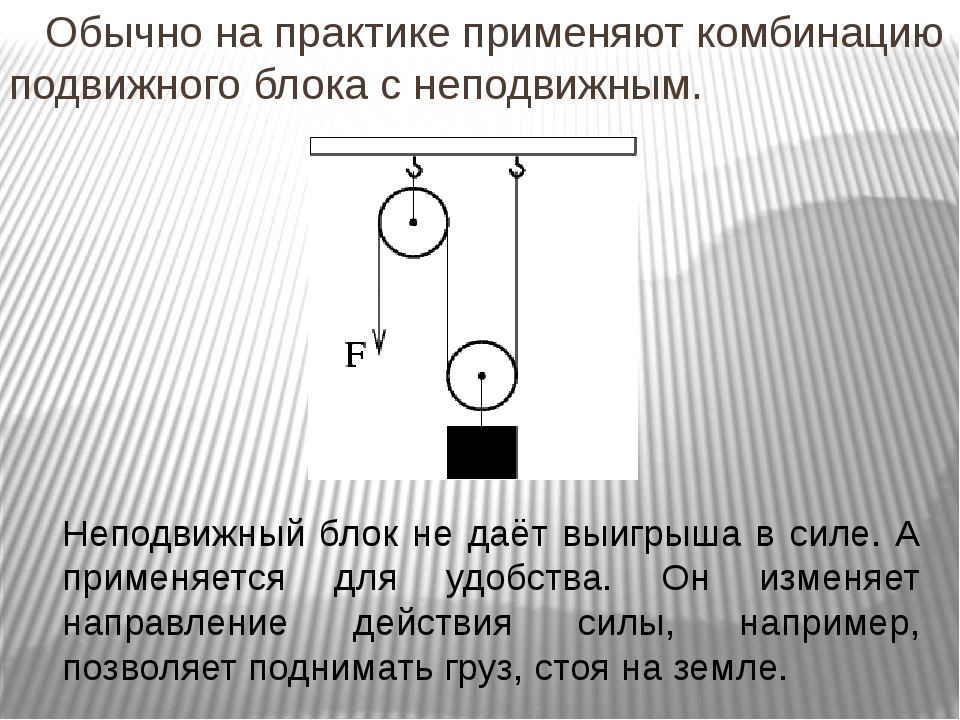 Обычно на практике применяют комбинацию подвижного блока с неподвижным. Непо...