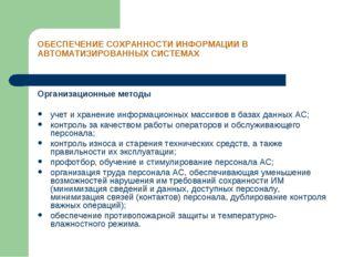 ОБЕСПЕЧЕНИЕ СОХРАННОСТИ ИНФОРМАЦИИ В АВТОМАТИЗИРОВАННЫХ СИСТЕМАХ Организацио
