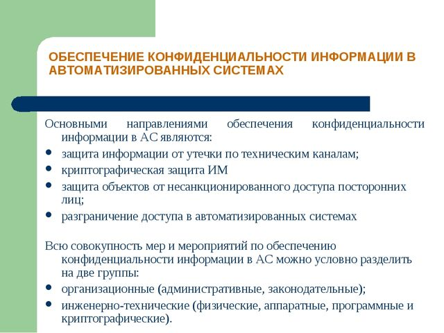 ОБЕСПЕЧЕНИЕ КОНФИДЕНЦИАЛЬНОСТИ ИНФОРМАЦИИ В АВТОМАТИЗИРОВАННЫХ СИСТЕМАХ  Осн...