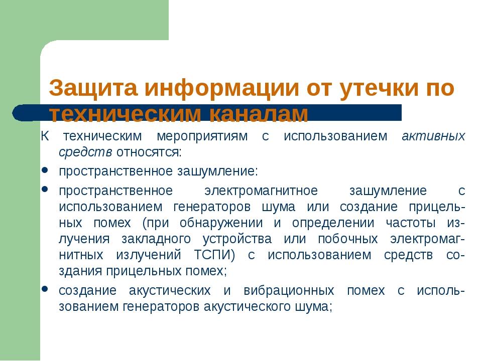 Защита информации от утечки по техническим каналам  К техническим мероприяти...