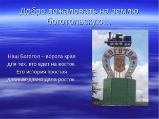 Добро пожаловать на землю боготольскую… Наш Боготол – ворота края для тех, кт