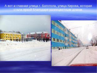 А вот и главная улица г. Боготола, улица Кирова, которая стала яркой благодар