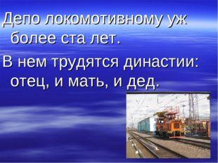 Депо локомотивному уж более ста лет. В нем трудятся династии: отец, и мать, и