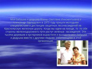 Мои бабушка и дедушка Япины Светлана Иннокентьевна и Александр Эдуардович в 1