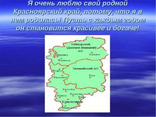 Я очень люблю свой родной Красноярский край, потому, что я в нем родилась! Пу