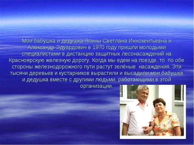 Мои бабушка и дедушка Япины Светлана Иннокентьевна и Александр Эдуардович в 1...