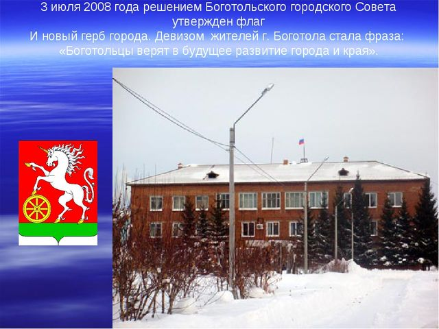 3 июля 2008 года решением Боготольского городского Совета утвержден флаг И но...