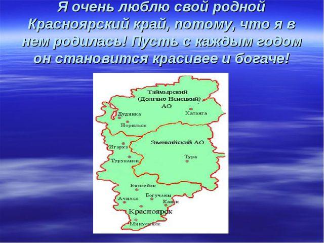 Я очень люблю свой родной Красноярский край, потому, что я в нем родилась! Пу...