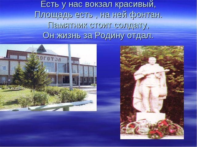 Есть у нас вокзал красивый, Площадь есть , на ней фонтан. Памятник стоит солд...