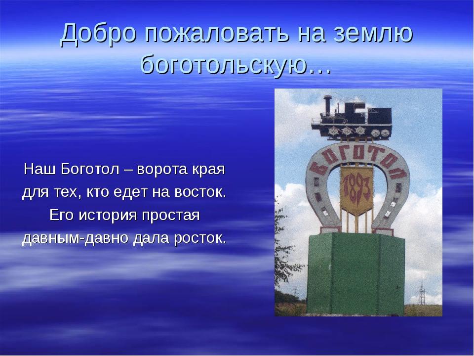 Добро пожаловать на землю боготольскую… Наш Боготол – ворота края для тех, кт...