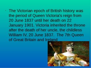 The Victorian epoch of British history was the period of Queen Victoria's rei