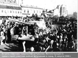 """Встреча советских """"оккупантов"""" в Румынии. Жители Бухареста приветствуют сове"""