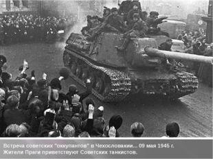 """Встреча советских """"оккупантов"""" в Чехословакии...09 мая 1945 г. Жители Праг"""