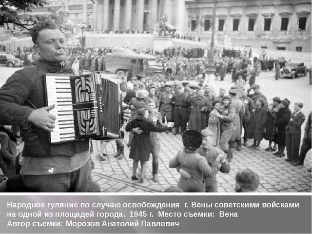 Народное гуляние по случаю освобождения г. Вены советскими войсками на одной...
