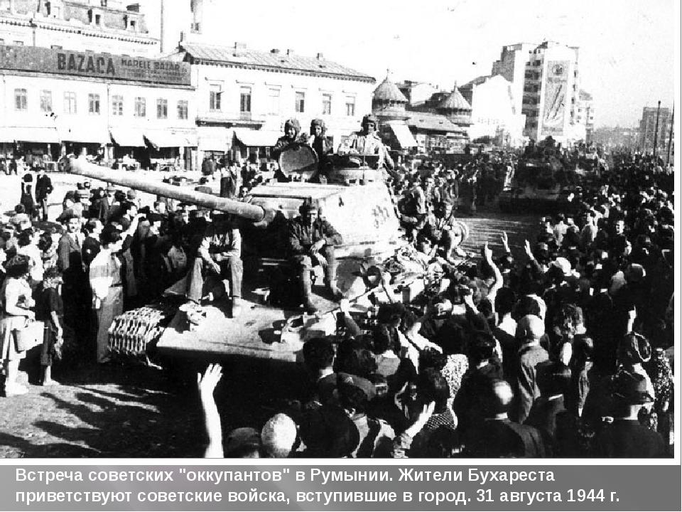 """Встреча советских """"оккупантов"""" в Румынии. Жители Бухареста приветствуют сове..."""