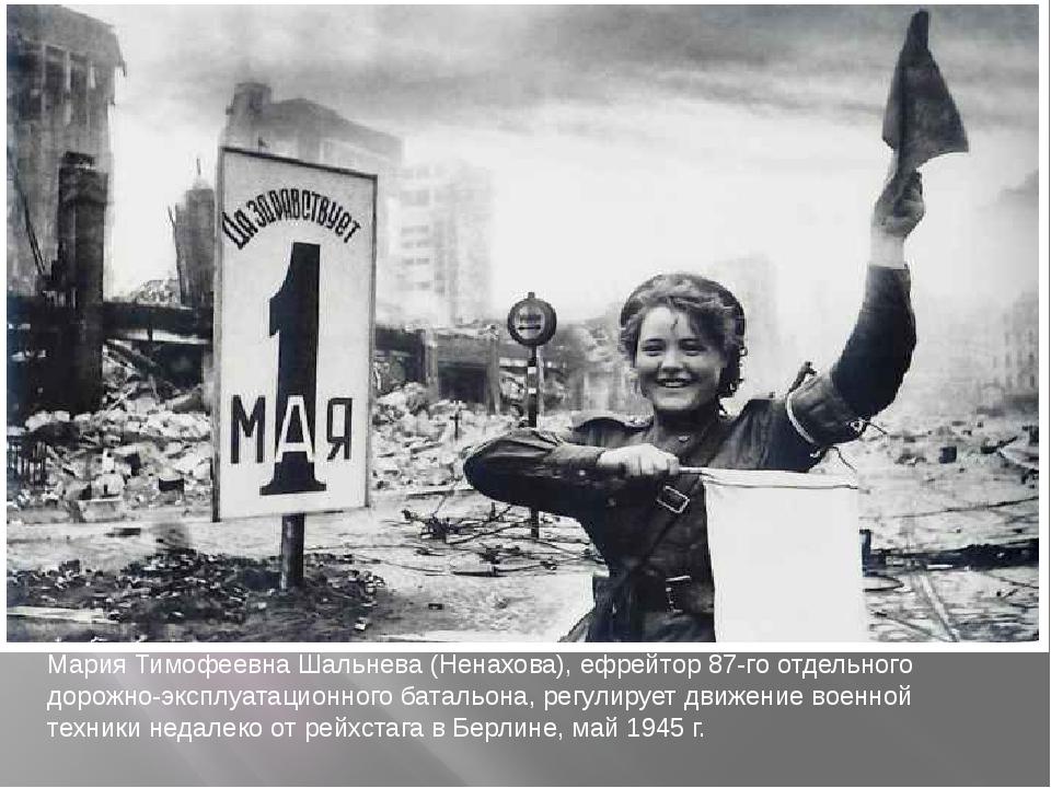 Мария Тимофеевна Шальнева (Ненахова), ефрейтор 87-го отдельного дорожно-эксп...