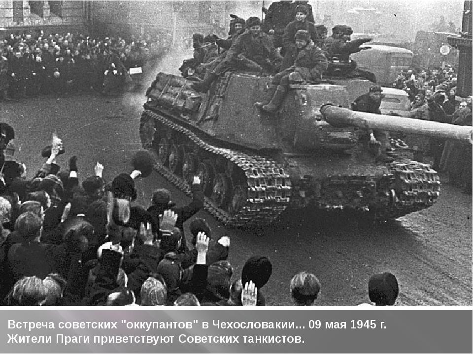 """Встреча советских """"оккупантов"""" в Чехословакии...09 мая 1945 г. Жители Праг..."""