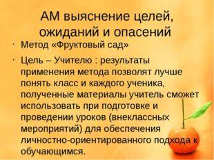 АМ выяснение целей, ожиданий и опасений Метод «Фруктовый сад» Цель – Учителю