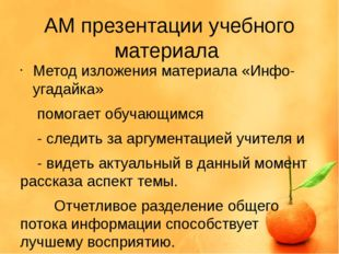 АМ презентации учебного материала Метод изложения материала «Инфо-угадайка» п