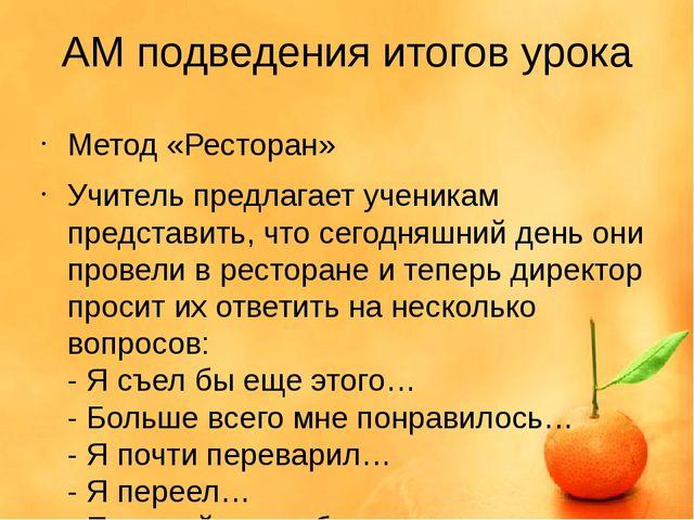 АМ подведения итогов урока Метод «Ресторан» Учитель предлагает ученикам предс...