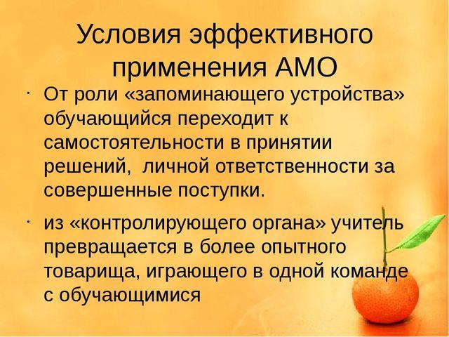 Условия эффективного применения АМО От роли «запоминающего устройства» обучаю...