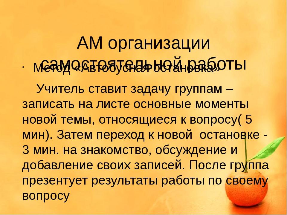 АМ организации самостоятельной работы Метод «Автобусная остановка» Учитель с...