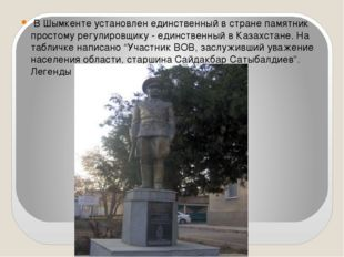 В Шымкенте установлен единственный в стране памятник простому регулировщику