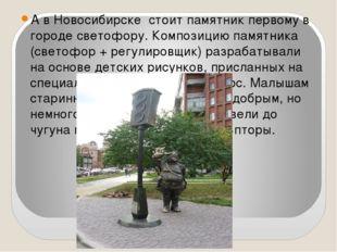 А в Новосибирске стоит памятник первому в городе светофору. Композицию памятн