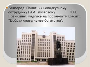 Белгород. Памятник неподкупному сотруднику ГАИ постовому П.П. Гречихину. Надп