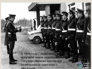 В 1998 году Госавтоинспекция получила новое название-Государственная инспекц