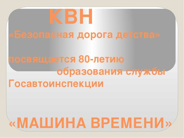 КВН «Безопасная дорога детства» посвящается 80-летию образования службы Госа...
