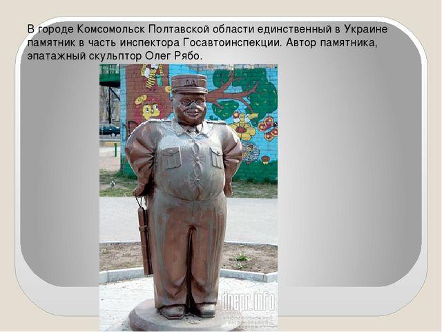 В городе Комсомольск Полтавской области единственный в Украине памятник в час...