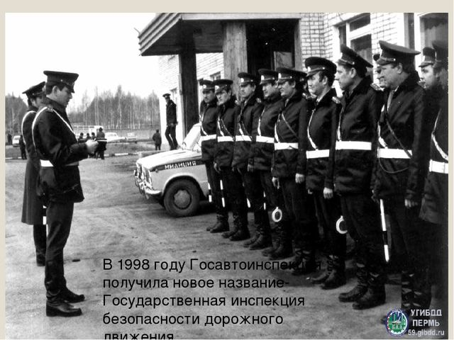 В 1998 году Госавтоинспекция получила новое название-Государственная инспекц...