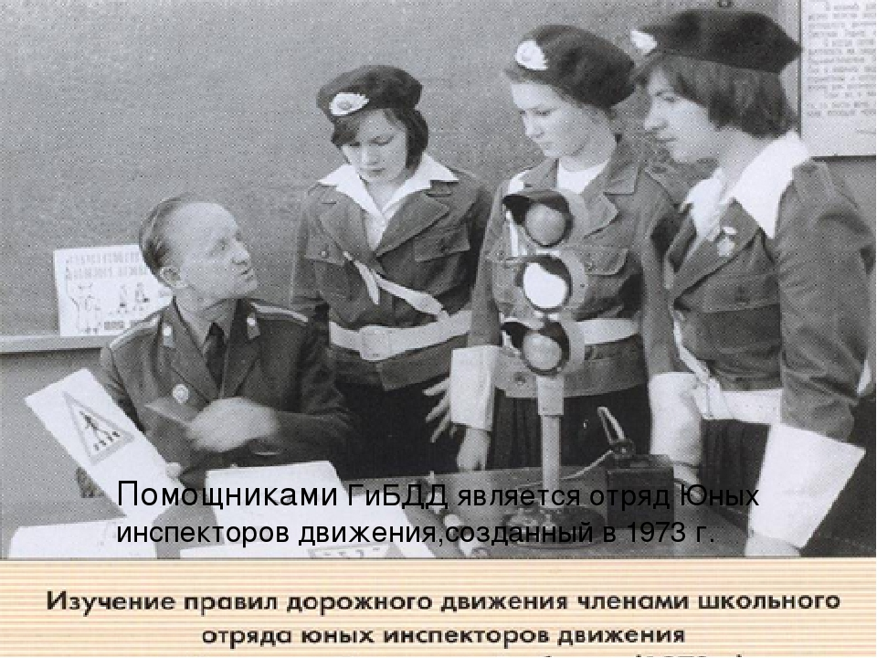 Помощниками ГиБДД является отряд Юных инспекторов движения,созданный в 1973 г.