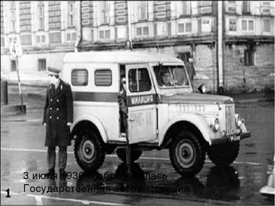 3 июля 1936 г. образовалась Государственная автоинспекция.
