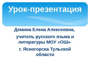 Демина Елена Алексеевна, учитель русского языка и литературы МОУ «ОШ» г. Ясно