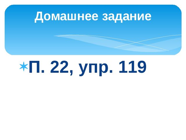 П. 22, упр. 119 Домашнее задание