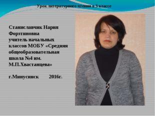 Урок литературного чтения в 3 классе Станиславчик Нария Форзтиновна учитель н