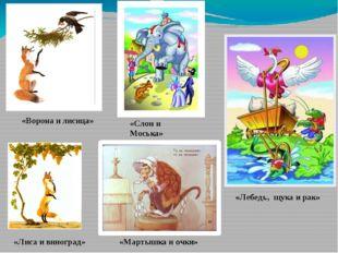 «Ворона и лисица» «Слон и Моська» «Лебедь, щука и рак» «Лиса и виноград» «Мар
