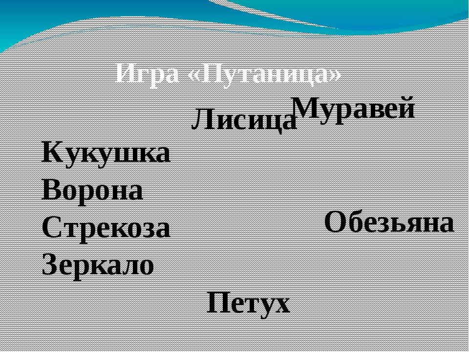 Кукушка Ворона Стрекоза Зеркало Петух Игра «Путаница» Обезьяна Муравей Лисица