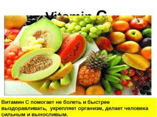 Vitamin С Витамин С помогает не болеть и быстрее выздоравливать, укрепляет ор
