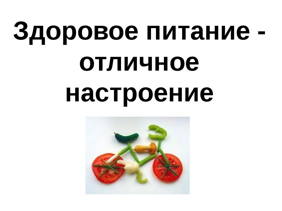 Здоровое питание - отличное настроение