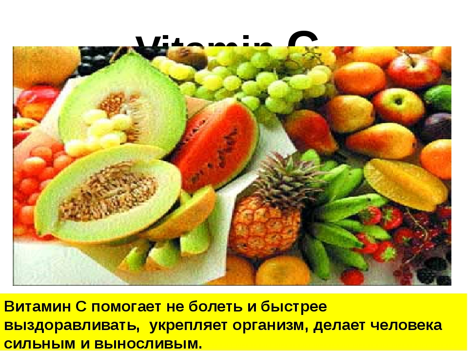 Vitamin С Витамин С помогает не болеть и быстрее выздоравливать, укрепляет ор...