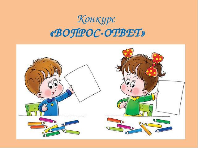 Конкурс «ВОПРОС-ОТВЕТ»
