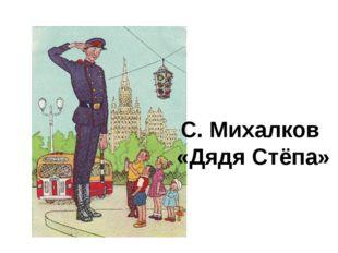 С. Михалков «Дядя Стёпа»
