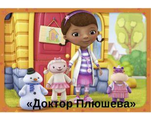 «Доктор Плюшева»