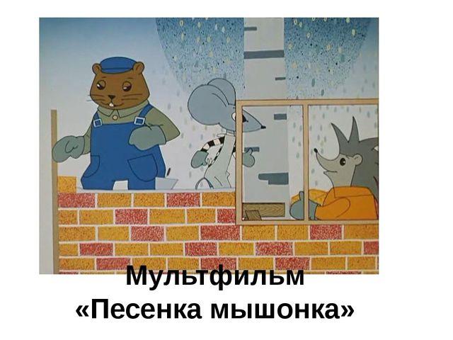 Мультфильм «Песенка мышонка»