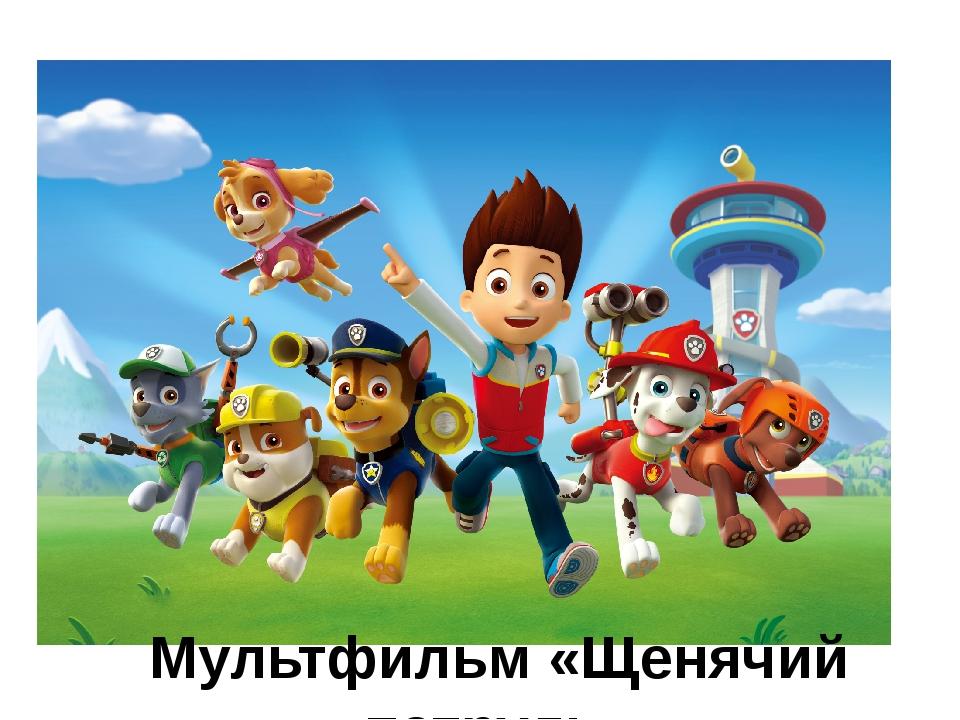 Мультфильм «Щенячий патруль»